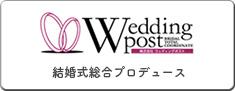 結婚式総合プロデュース