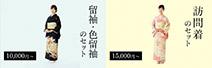 留袖・色留袖セット1万円 訪問着1万51千円