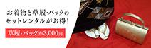 着物とセットなら草履・バックが3000円