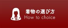 着物の選び方